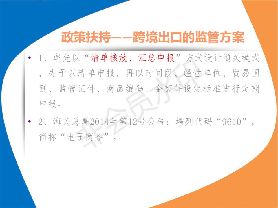 融易通项目简介(跨境电子商务出口综合服务平台)_03.png