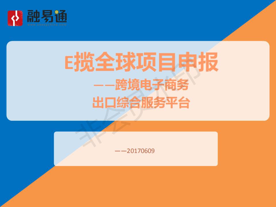 融易通项目简介(跨境电子商务出口综合服务平台)_00.png