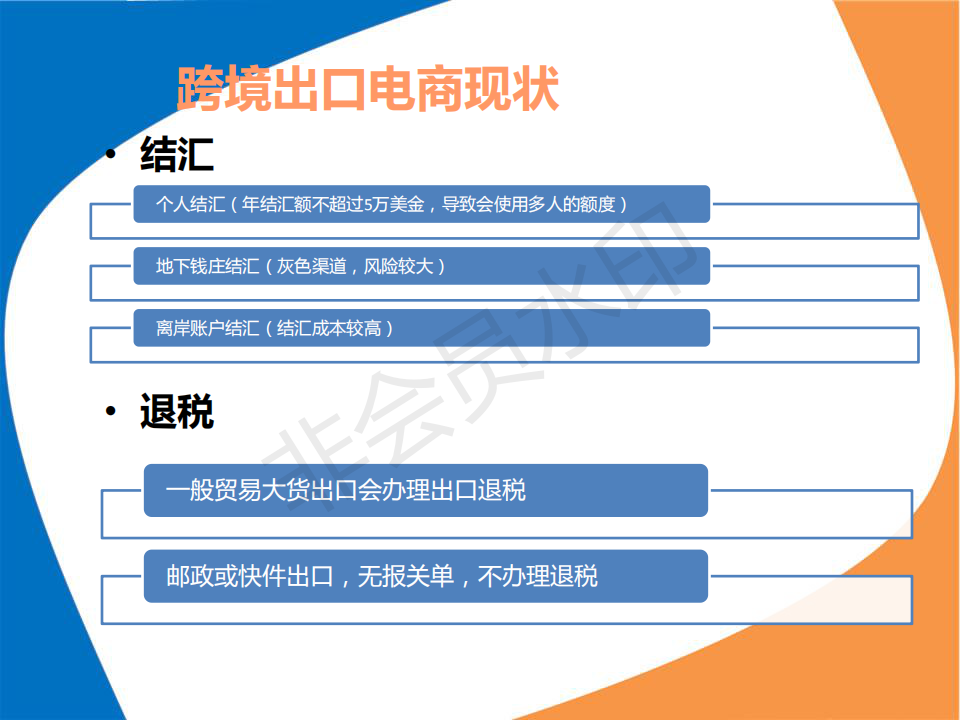 融易通项目简介(跨境电子商务出口综合服务平台)_12.png